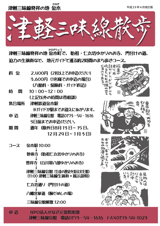 アフターDC企画 津軽三味線散歩