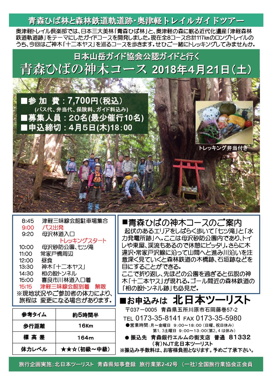 青森ひばの神木コース