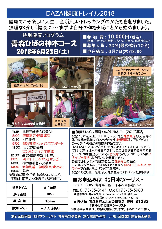 特別健康プログラム青森ひばの神木コース