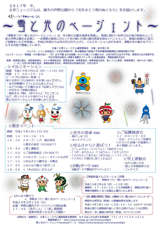 「津軽まつり〜雪と光のページェント〜」詳細